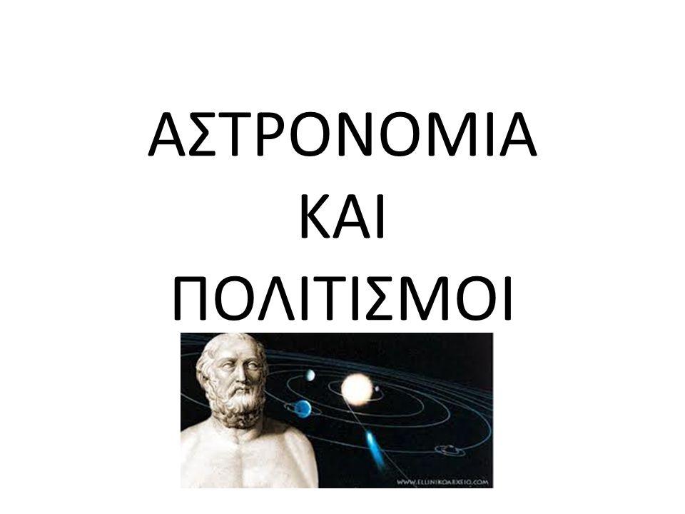 ΑΣΤΡΟΝΟΜΙΑ ΚΑΙ ΠΟΛΙΤΙΣΜΟΙ
