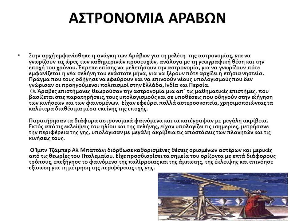 ΑΣΤΡΟΝΟΜΙΑ ΑΡΑΒΩΝ