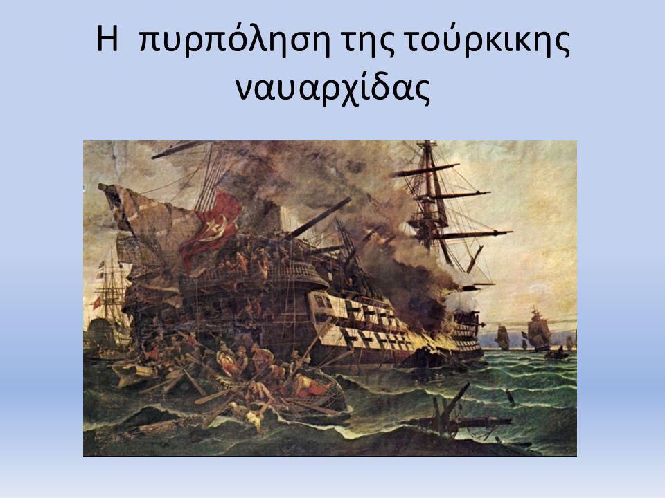 Η πυρπόληση της τούρκικης ναυαρχίδας