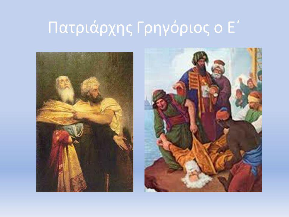 Πατριάρχης Γρηγόριος ο Ε΄