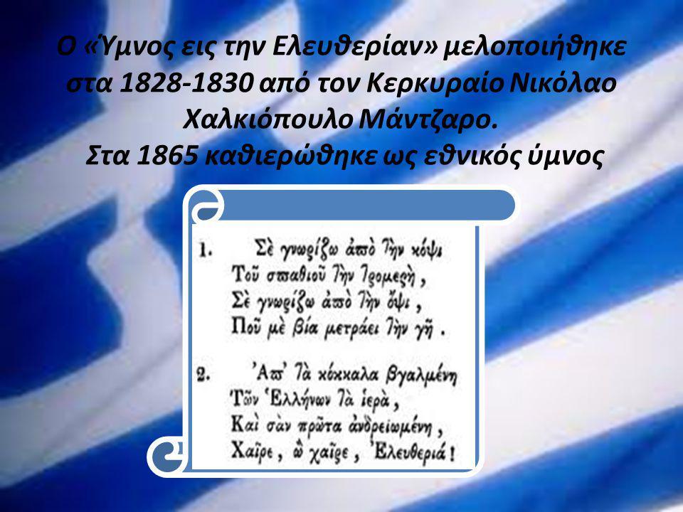 Ο «Ύμνος εις την Ελευθερίαν» μελοποιήθηκε στα 1828-1830 από τον Κερκυραίο Νικόλαο Χαλκιόπουλο Μάντζαρο.
