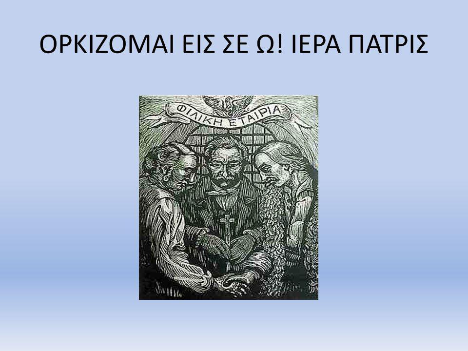 ΟΡΚΙΖΟΜΑΙ ΕΙΣ ΣΕ Ω! ΙΕΡΑ ΠΑΤΡΙΣ