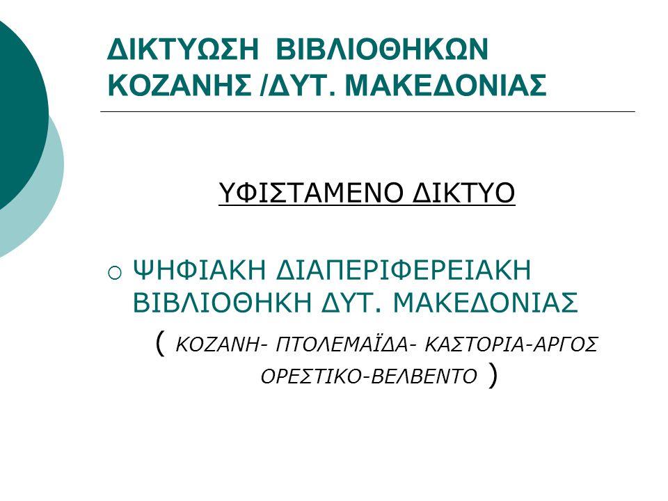 ΔΙΚΤΥΩΣΗ ΒΙΒΛΙΟΘΗΚΩΝ ΚΟΖΑΝΗΣ /ΔΥΤ. ΜΑΚΕΔΟΝΙΑΣ