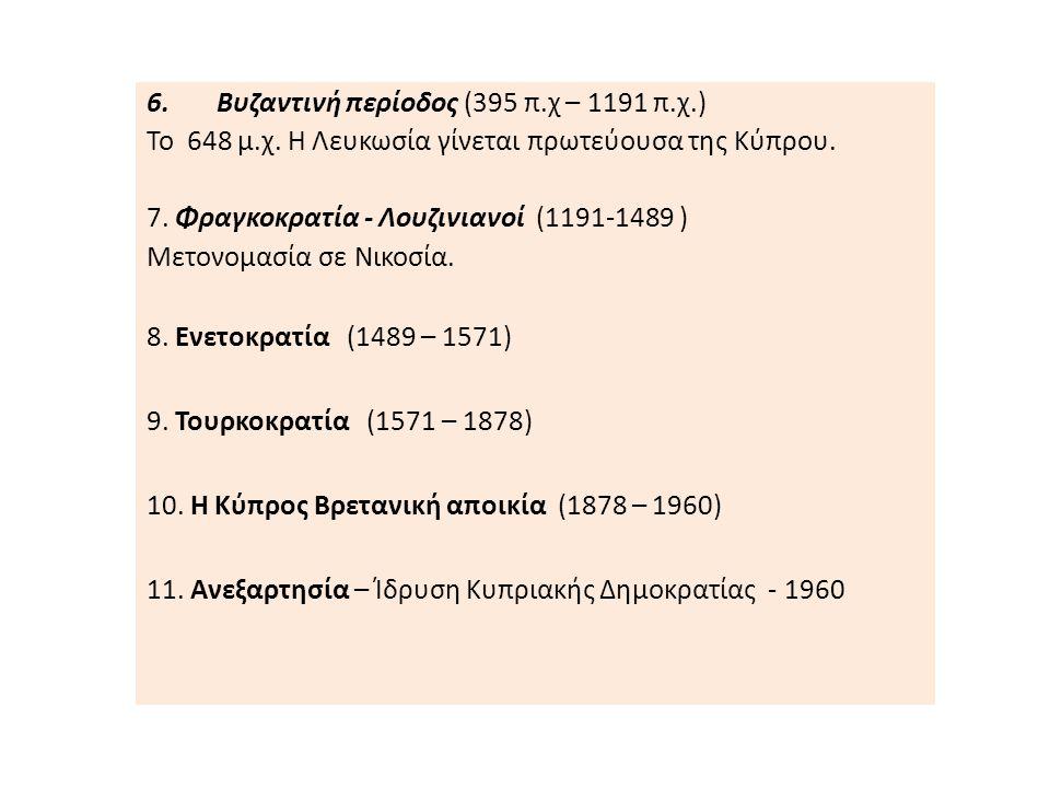 Βυζαντινή περίοδος (395 π.χ – 1191 π.χ.)