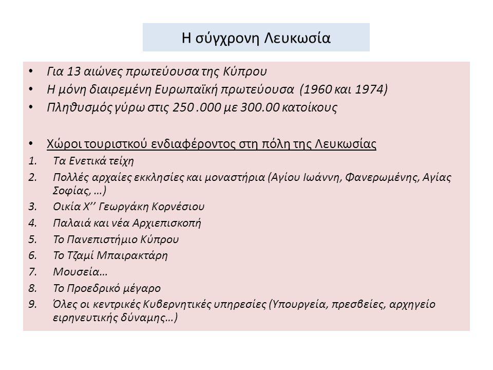 Η σύγχρονη Λευκωσία Για 13 αιώνες πρωτεύουσα της Κύπρου