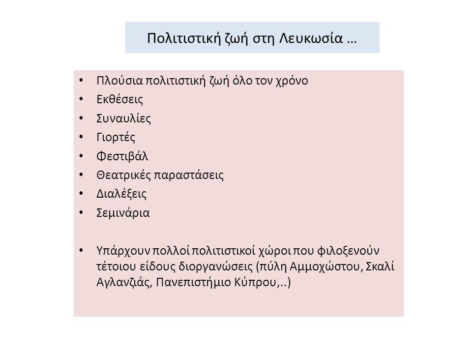 Πολιτιστική ζωή στη Λευκωσία …