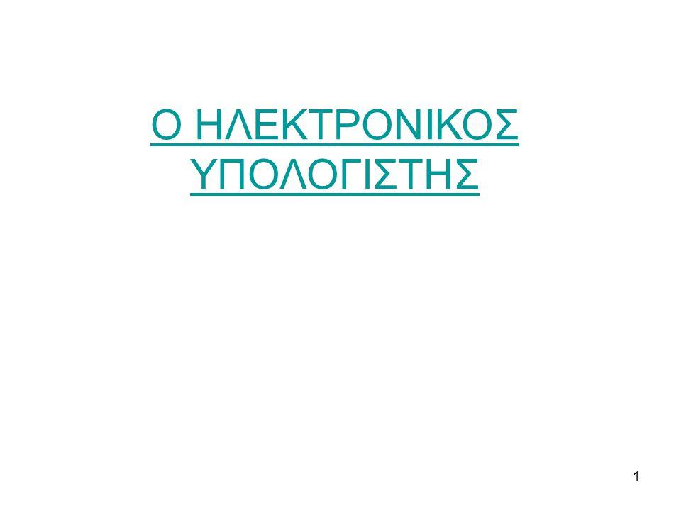 Ο ΗΛΕΚΤΡΟΝΙΚΟΣ ΥΠΟΛΟΓΙΣΤΗΣ