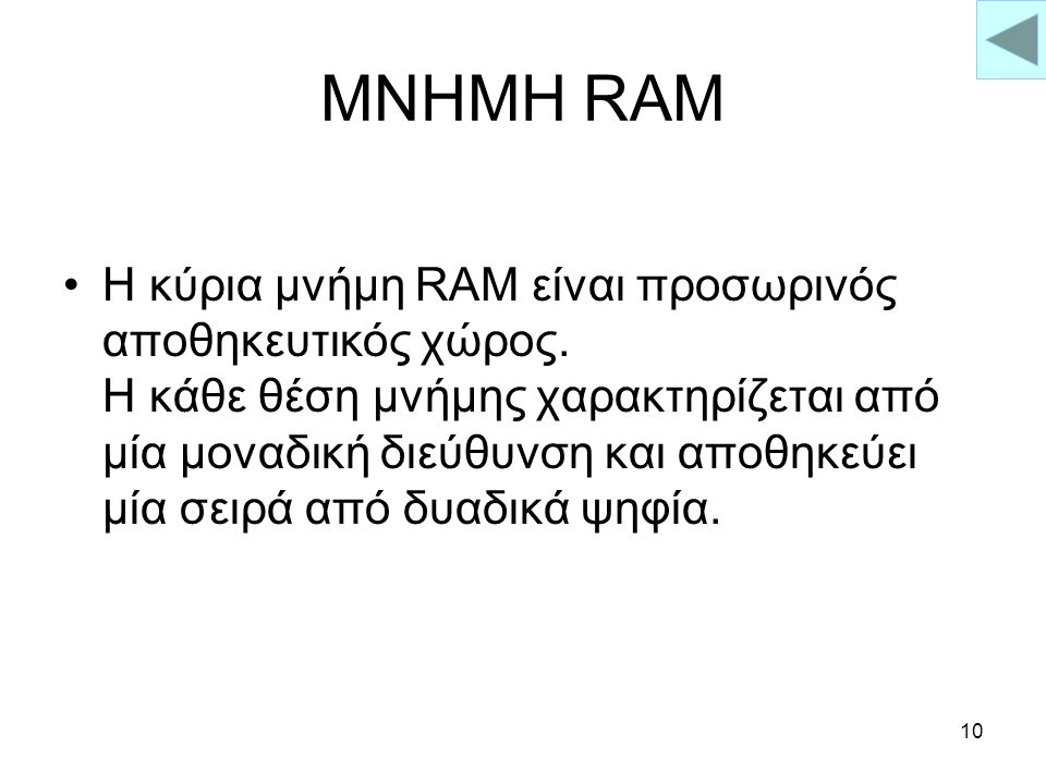 ΜΝΗΜΗ RAM