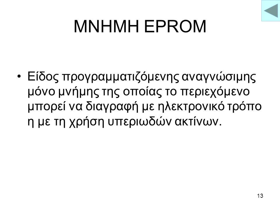 ΜΝΗΜΗ EPROM