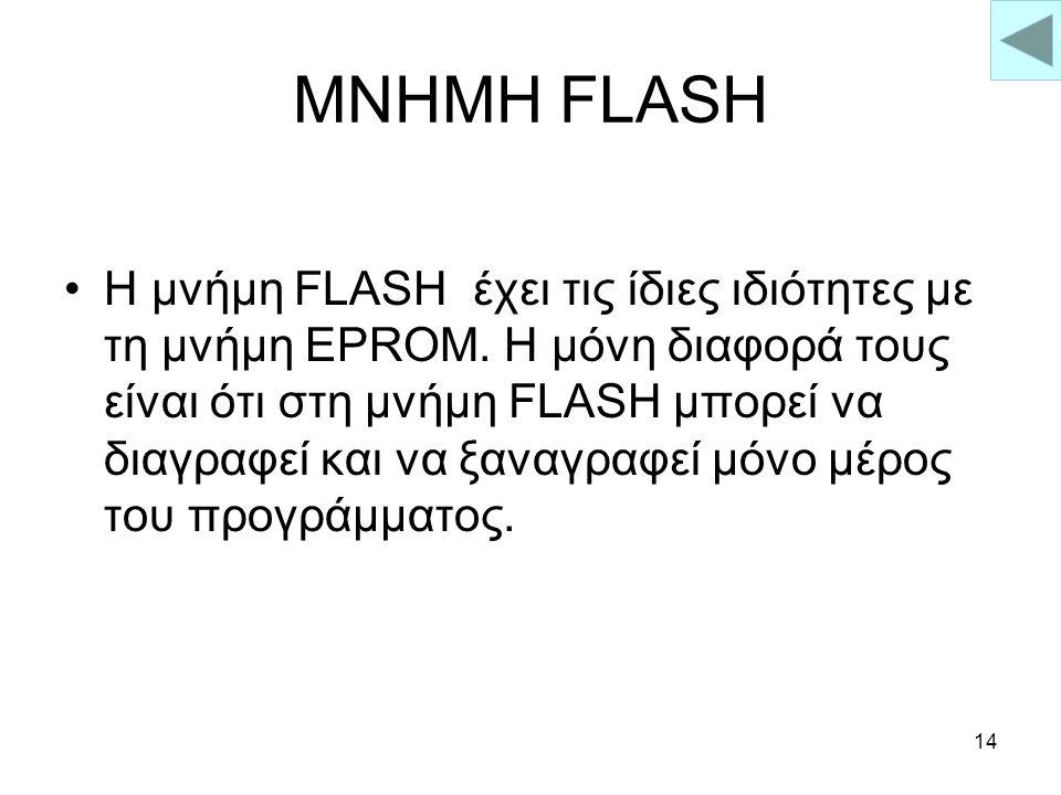 ΜΝΗΜΗ FLASH