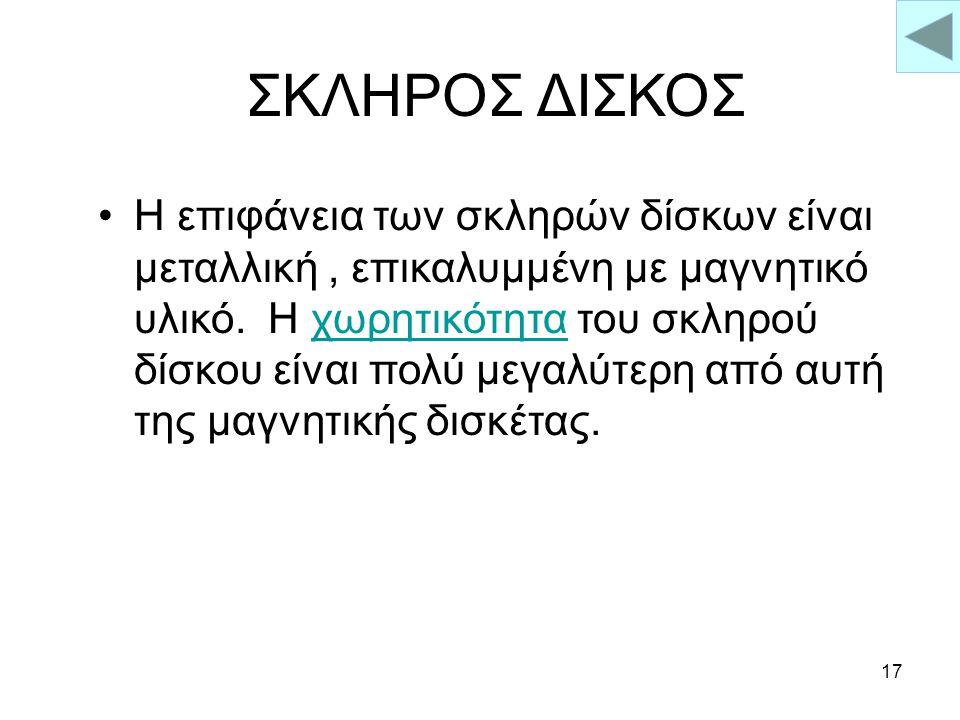 ΣΚΛΗΡΟΣ ΔΙΣΚΟΣ
