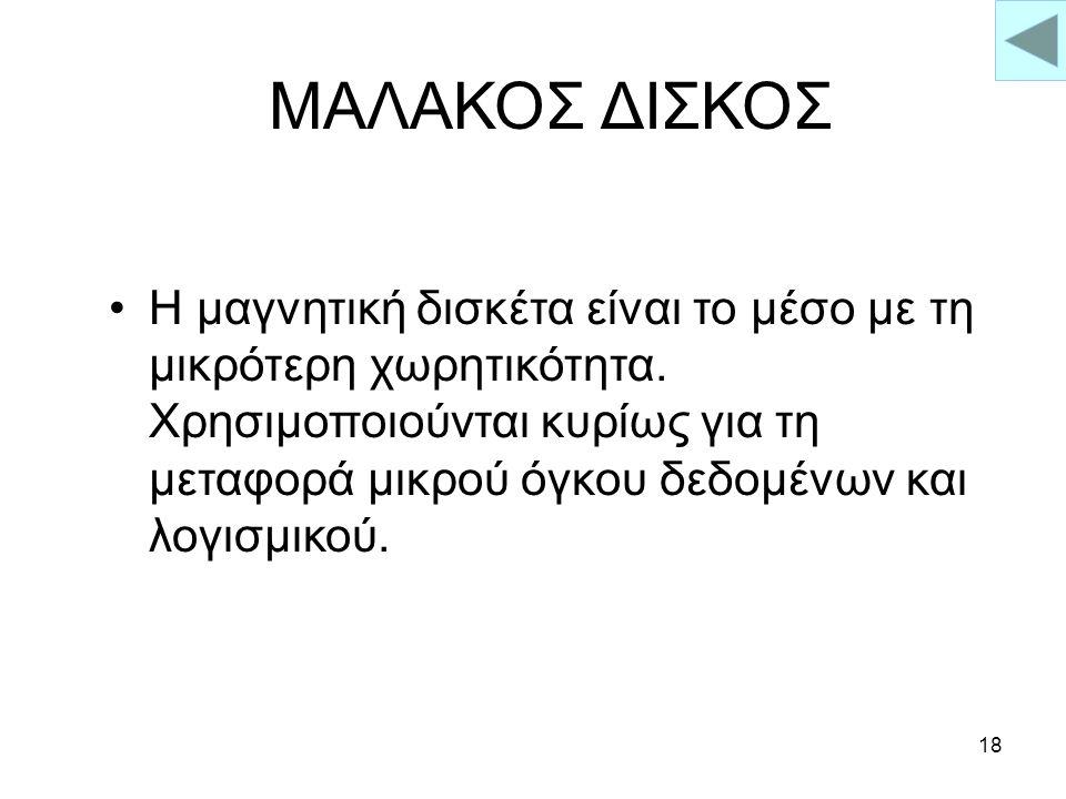 ΜΑΛΑΚΟΣ ΔΙΣΚΟΣ