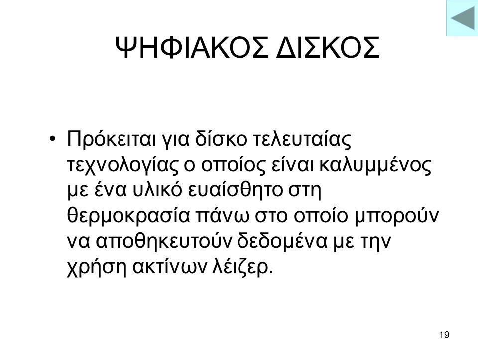 ΨΗΦΙΑΚΟΣ ΔΙΣΚΟΣ