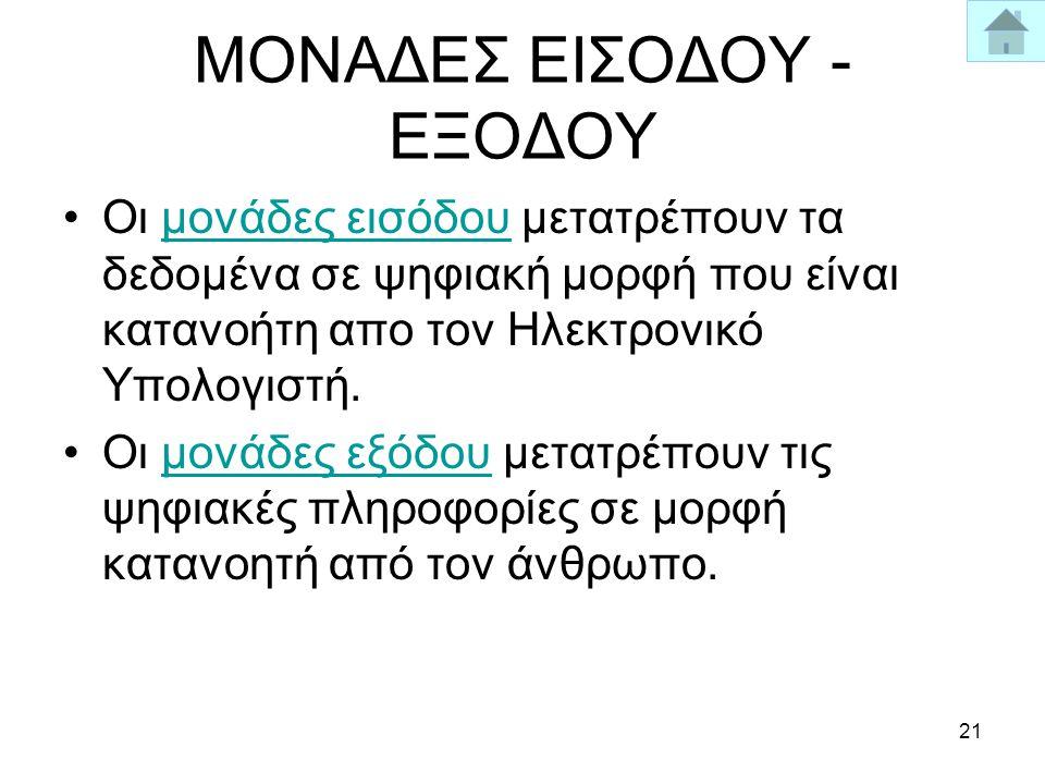 ΜΟΝΑΔΕΣ ΕΙΣΟΔΟΥ - ΕΞΟΔΟΥ