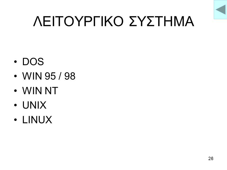 ΛΕΙΤΟΥΡΓΙΚΟ ΣΥΣΤΗΜΑ DOS WIN 95 / 98 WIN NT UNIX LINUX