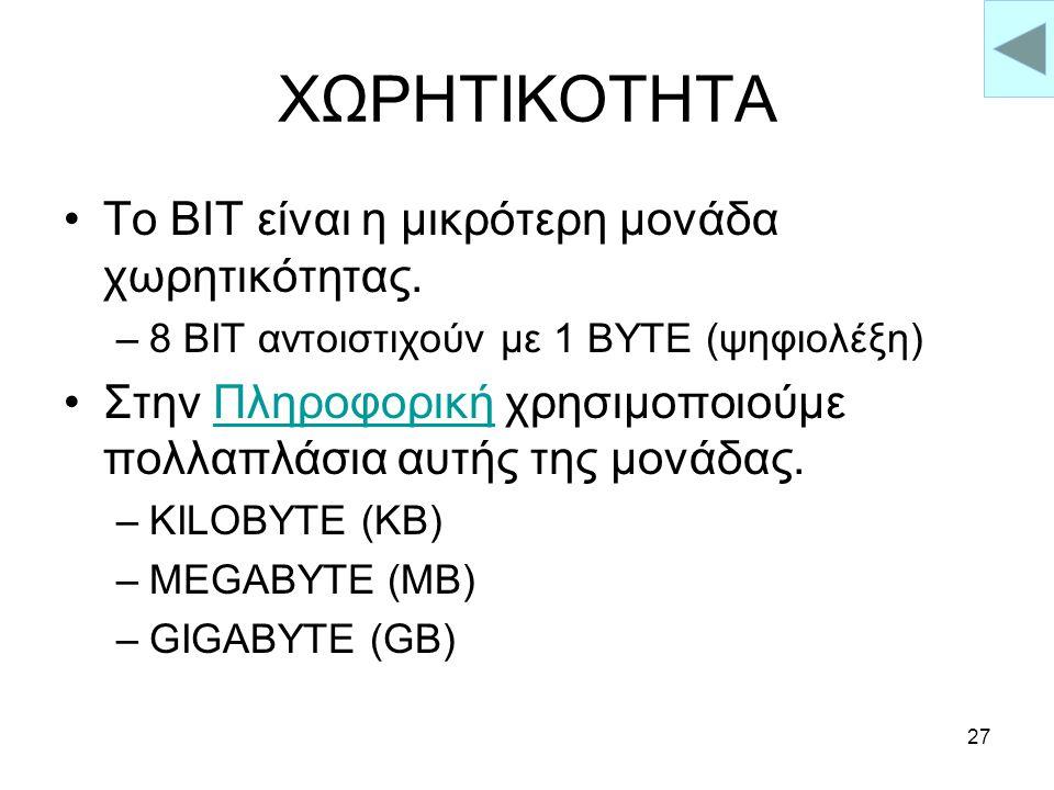 ΧΩΡΗΤΙΚΟΤΗΤΑ Το BIT είναι η μικρότερη μονάδα χωρητικότητας.