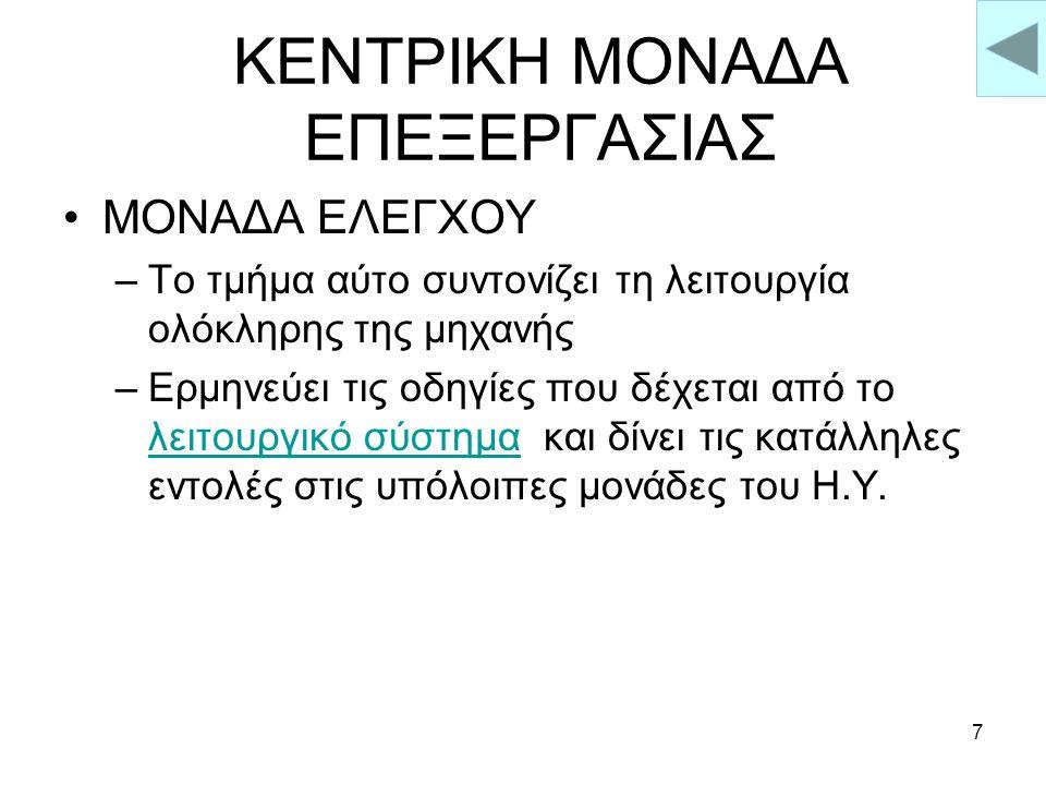 ΚΕΝΤΡΙΚΗ ΜΟΝΑΔΑ ΕΠΕΞΕΡΓΑΣΙΑΣ