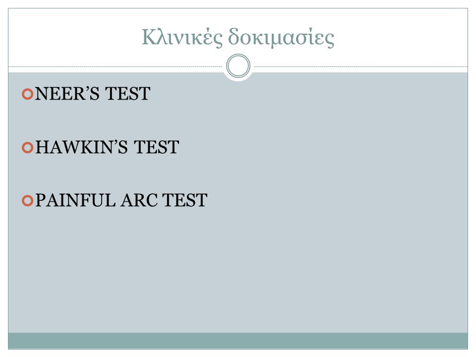 Κλινικές δοκιμασίες NEER'S TEST HAWKIN'S TEST PAINFUL ARC TEST