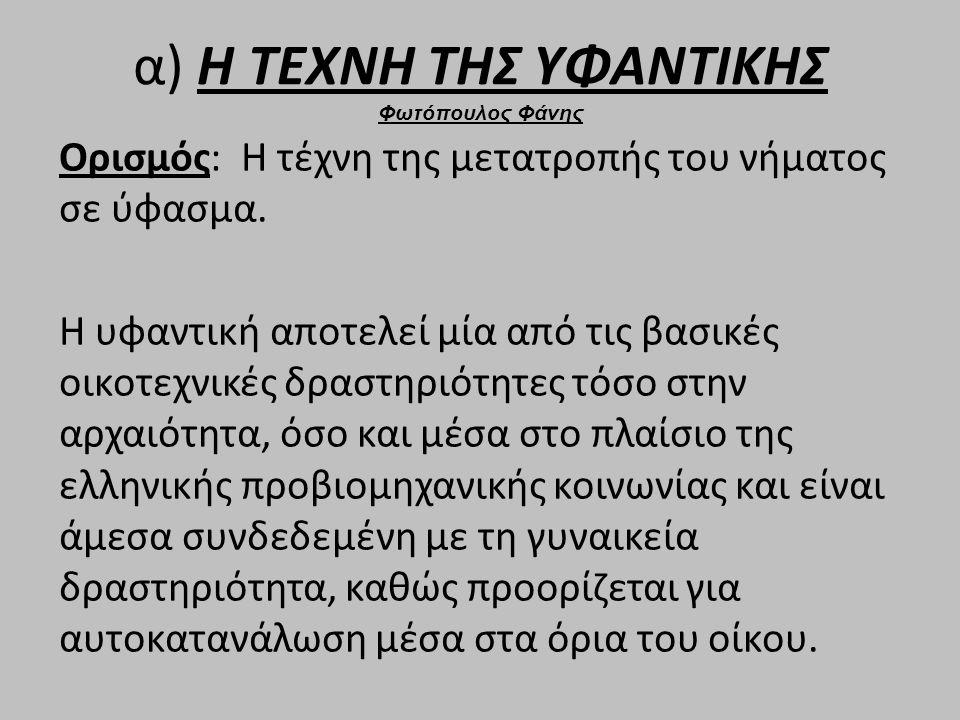 α) Η ΤΕΧΝΗ ΤΗΣ ΥΦΑΝΤΙΚΗΣ Φωτόπουλος Φάνης