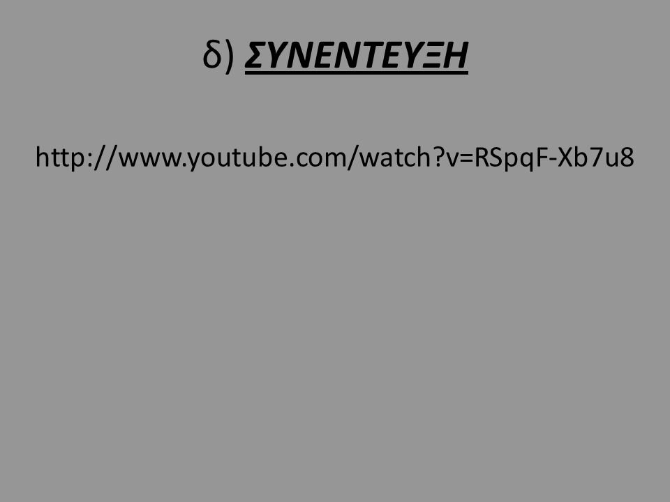 δ) ΣΥΝΕΝΤΕΥΞΗ http://www.youtube.com/watch v=RSpqF-Xb7u8