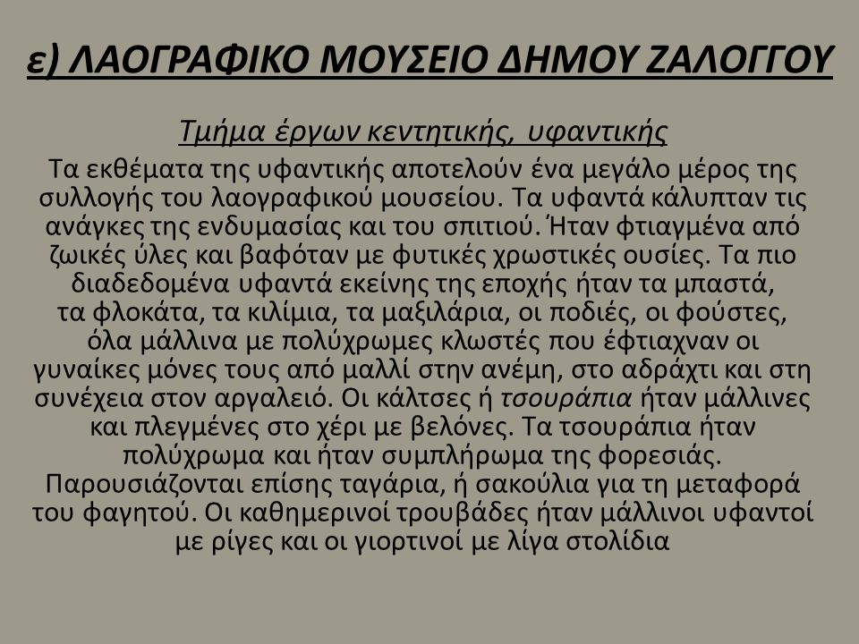 ε) ΛΑΟΓΡΑΦΙΚΟ ΜΟΥΣΕΙΟ ΔΗΜΟΥ ΖΑΛΟΓΓΟΥ