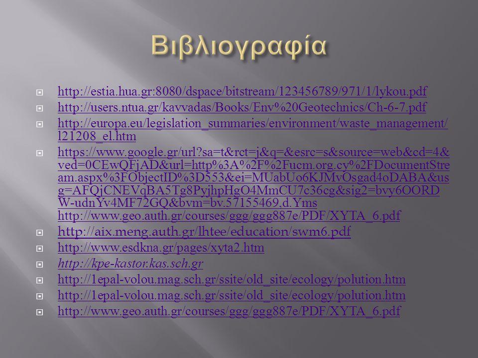 Βιβλιογραφία http://estia.hua.gr:8080/dspace/bitstream/123456789/971/1/lykou.pdf. http://users.ntua.gr/kavvadas/Books/Env%20Geotechnics/Ch-6-7.pdf.