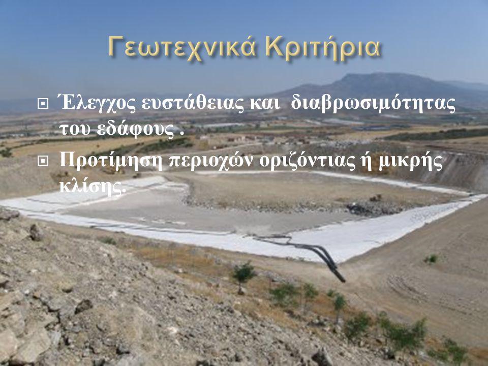 Γεωτεχνικά Κριτήρια Έλεγχος ευστάθειας και διαβρωσιµότητας του εδάφους .