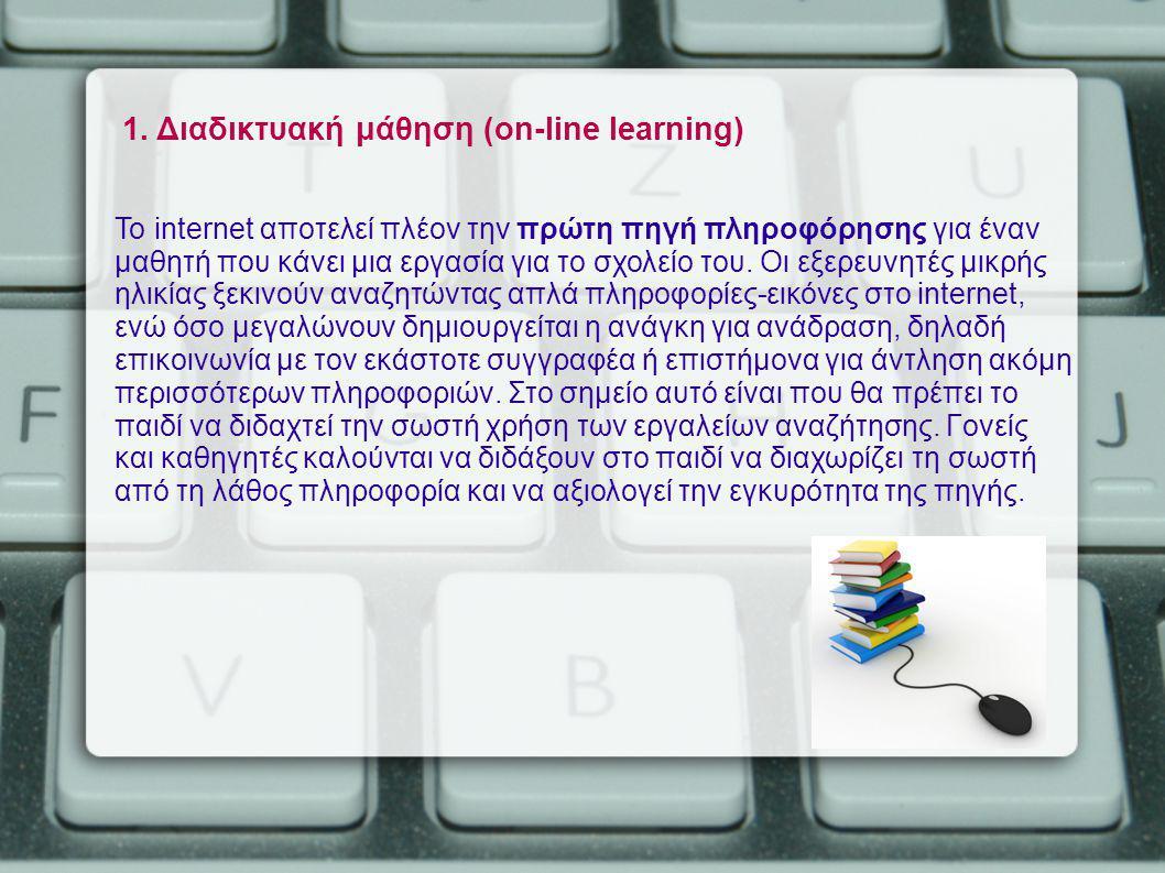 1. Διαδικτυακή μάθηση (on-line learning)