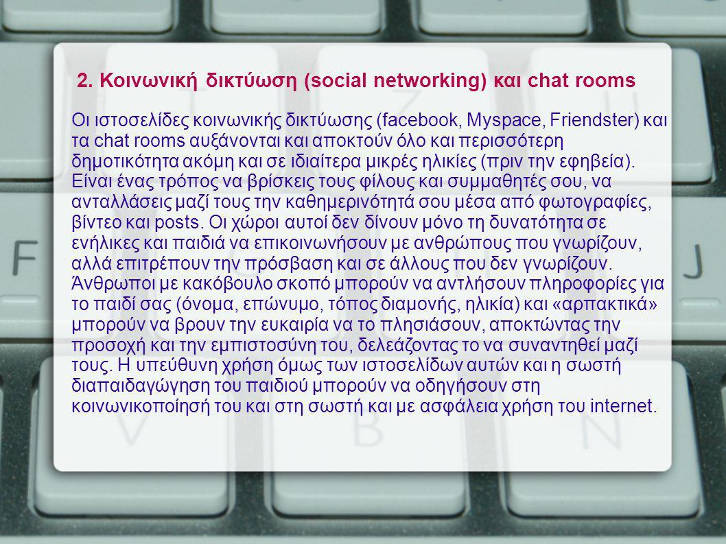 2. Κοινωνική δικτύωση (social networking) και chat rooms
