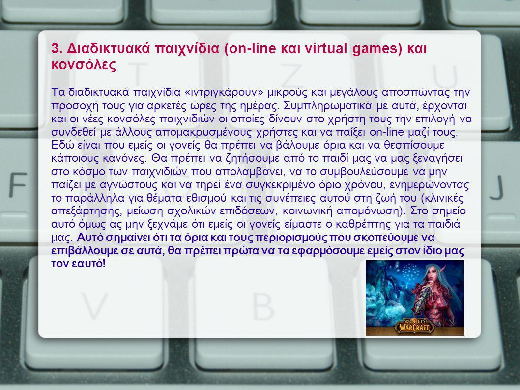 3. Διαδικτυακά παιχνίδια (on-line και virtual games) και κονσόλες