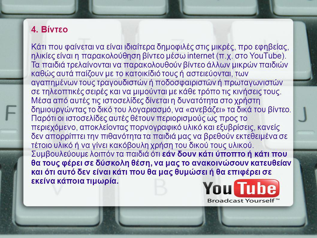 4. Βίντεο