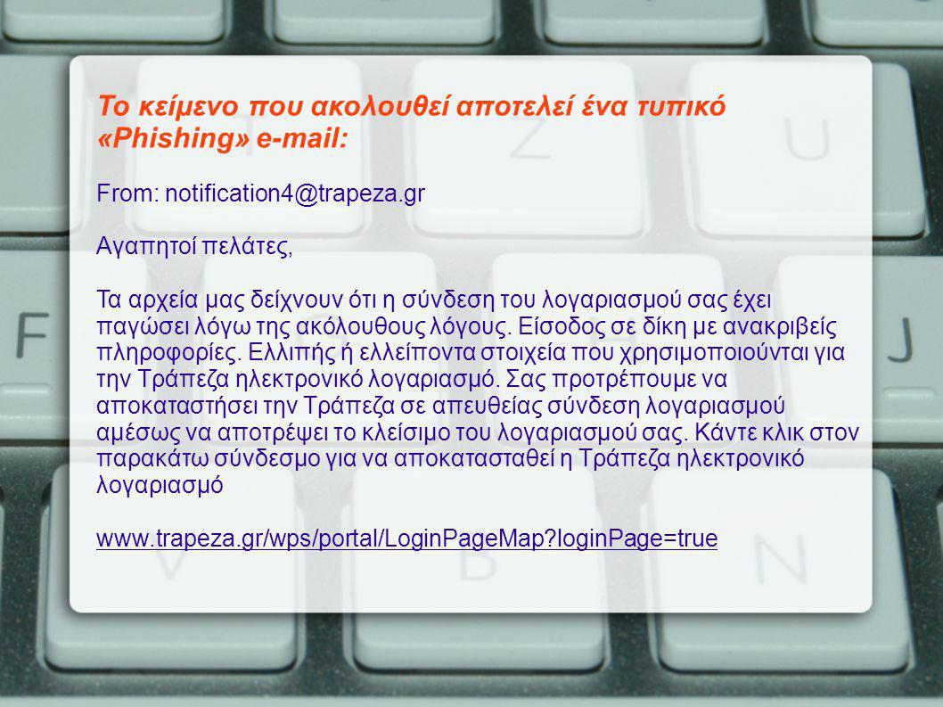 Το κείμενο που ακολουθεί αποτελεί ένα τυπικό «Phishing» e-mail: