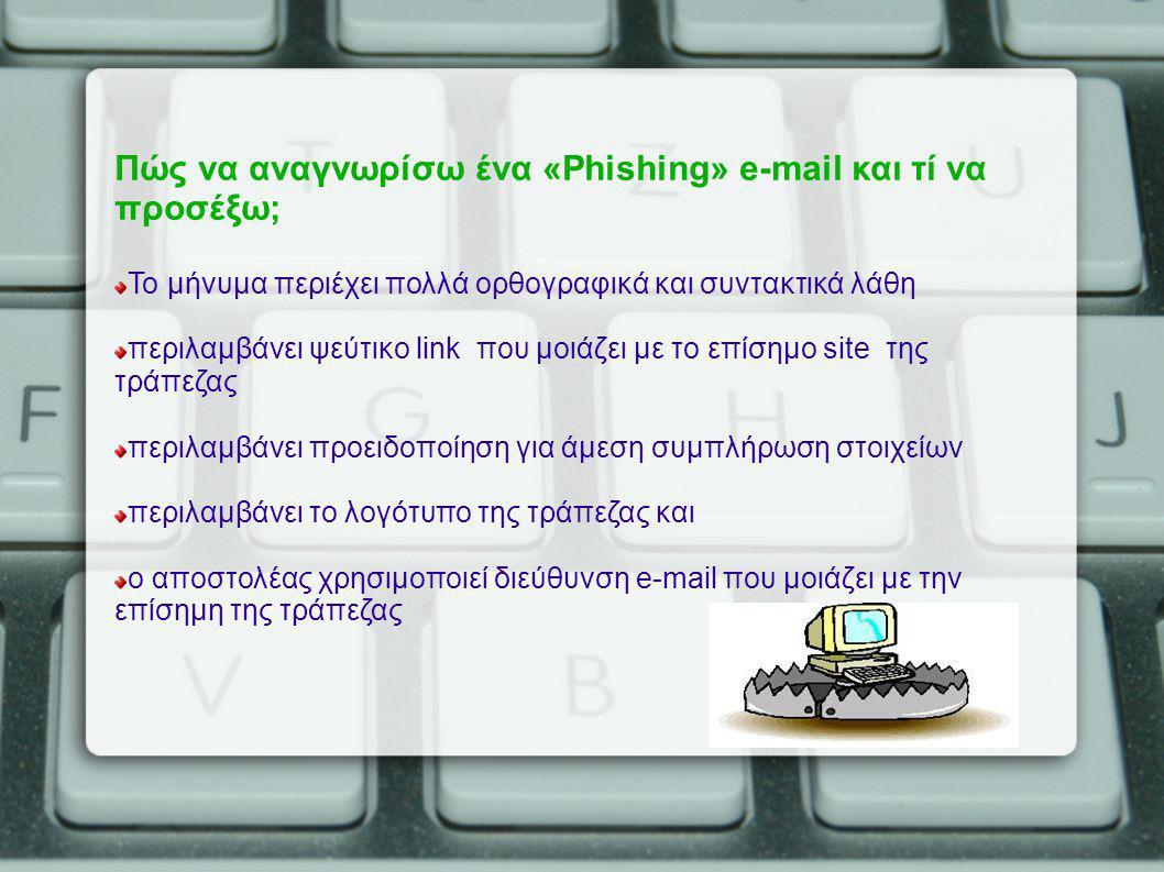 Πώς να αναγνωρίσω ένα «Phishing» e-mail και τί να προσέξω;