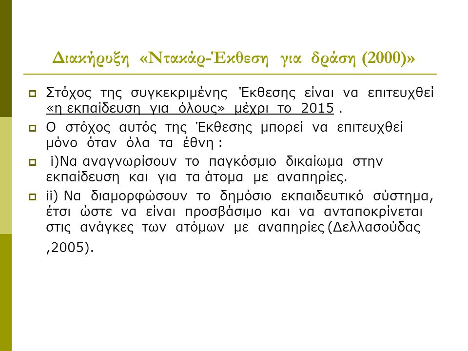 Διακήρυξη «Ντακάρ-Έκθεση για δράση (2000)»
