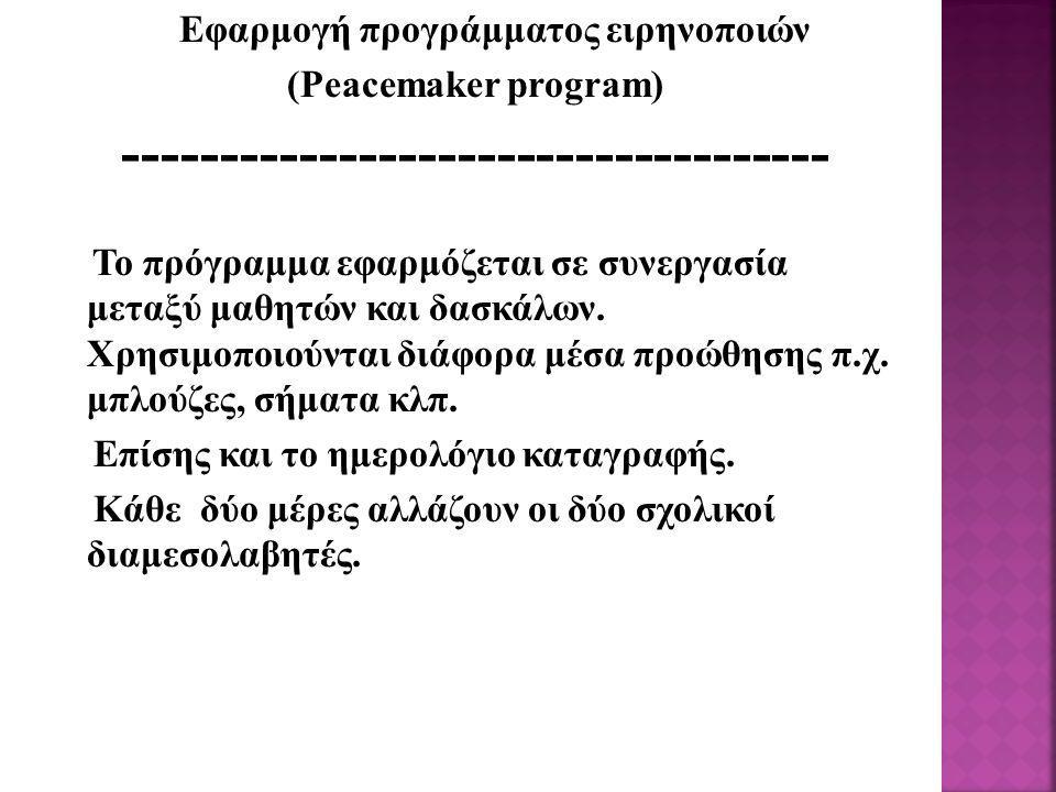 Εφαρμογή προγράμματος ειρηνοποιών ------------------------------------