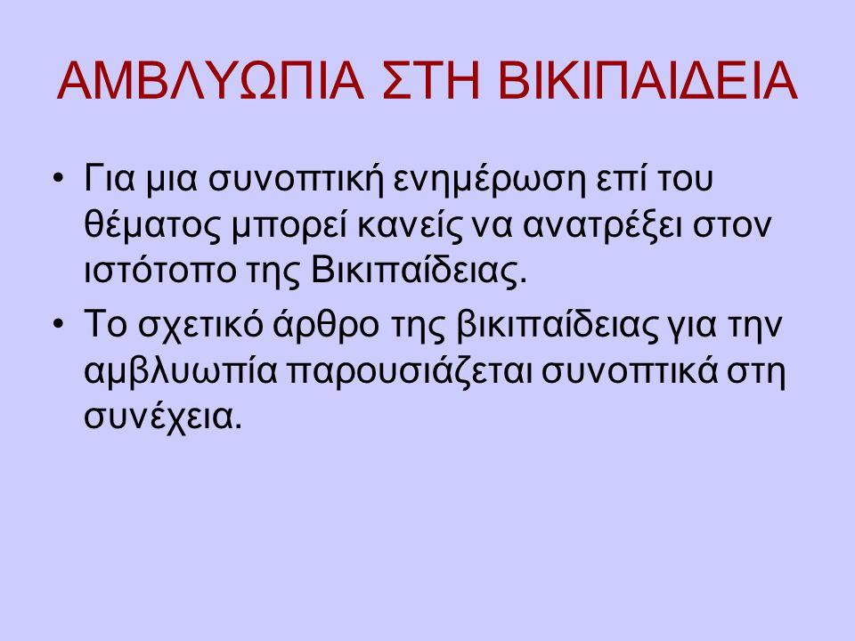ΑΜΒΛΥΩΠΙΑ ΣΤΗ ΒΙΚΙΠΑΙΔΕΙΑ