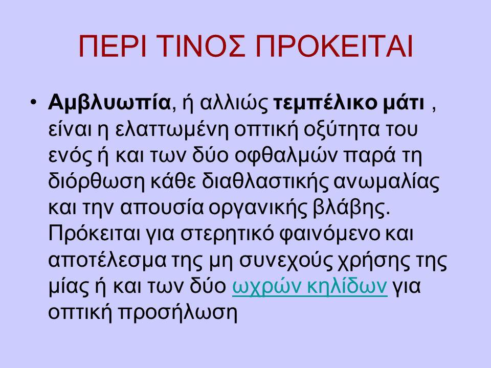 ΠΕΡΙ ΤΙΝΟΣ ΠΡΟΚΕΙΤΑΙ