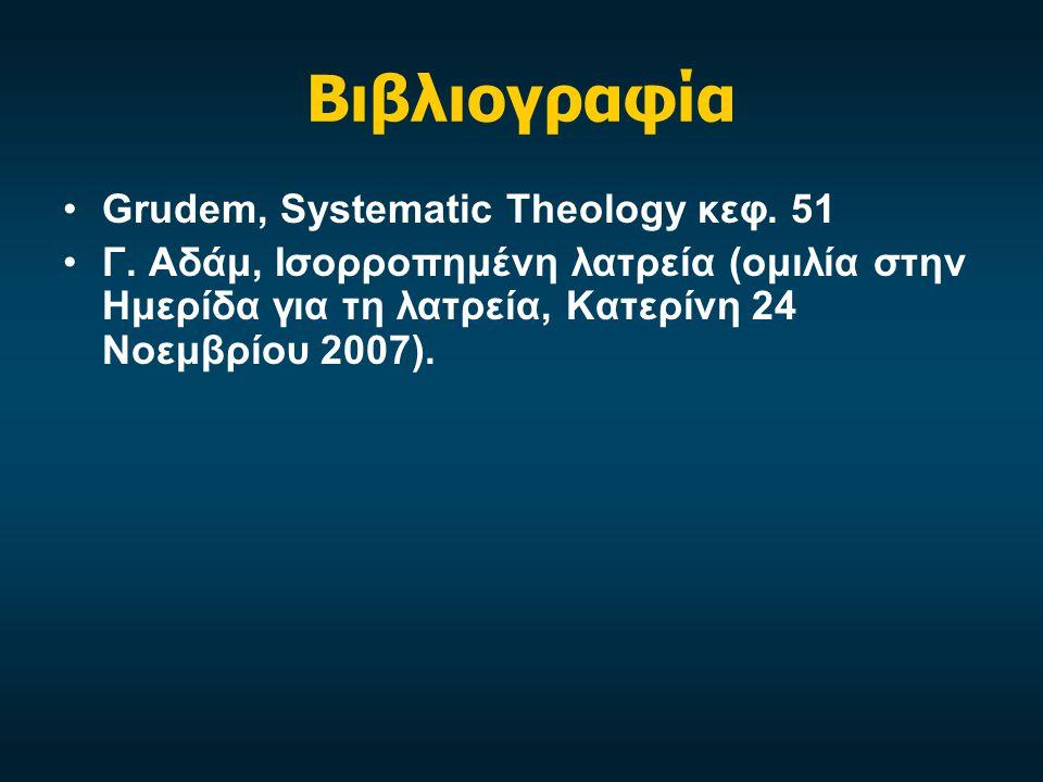 Βιβλιογραφία Grudem, Systematic Theology κεφ. 51