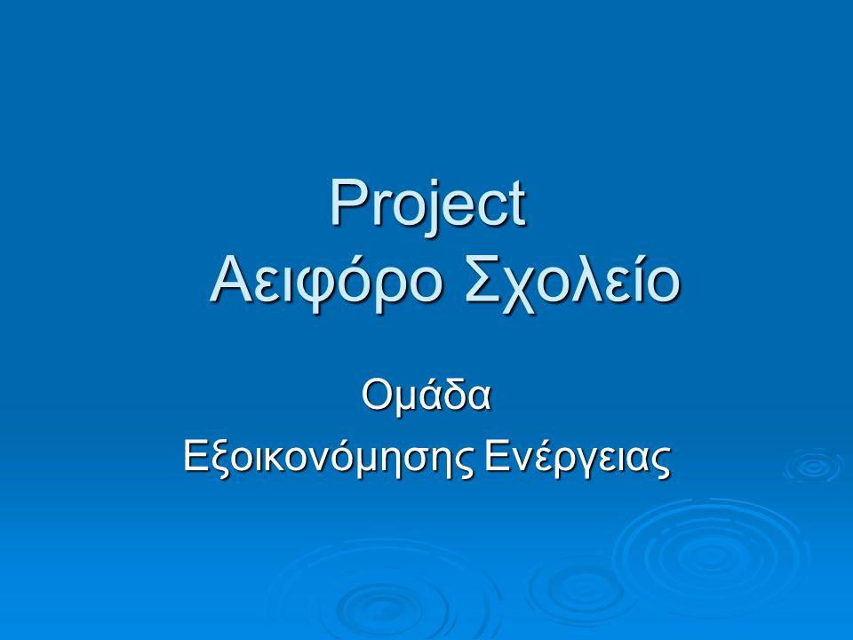 Project Αειφόρο Σχολείο
