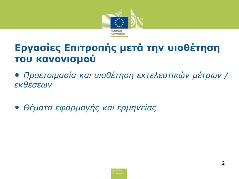 Εργασίες Επιτροπής μετά την υιοθέτηση του κανονισμού