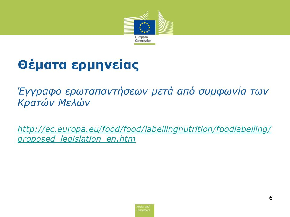 Θέματα ερμηνείας Έγγραφο ερωταπαντήσεων μετά από συμφωνία των Κρατών Μελών.