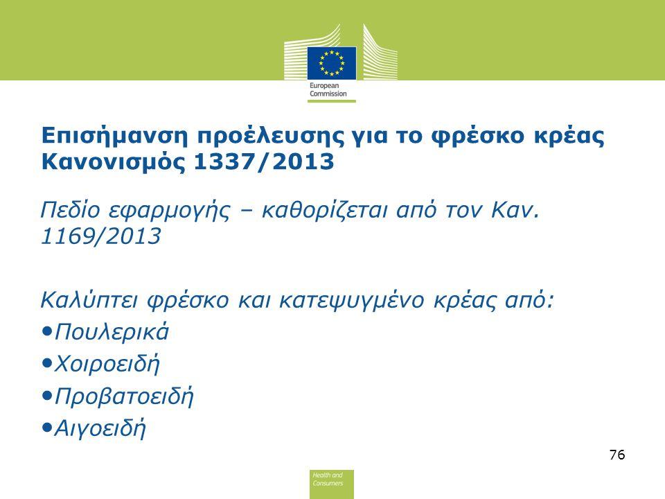 Επισήμανση προέλευσης για το φρέσκο κρέας Κανονισμός 1337/2013