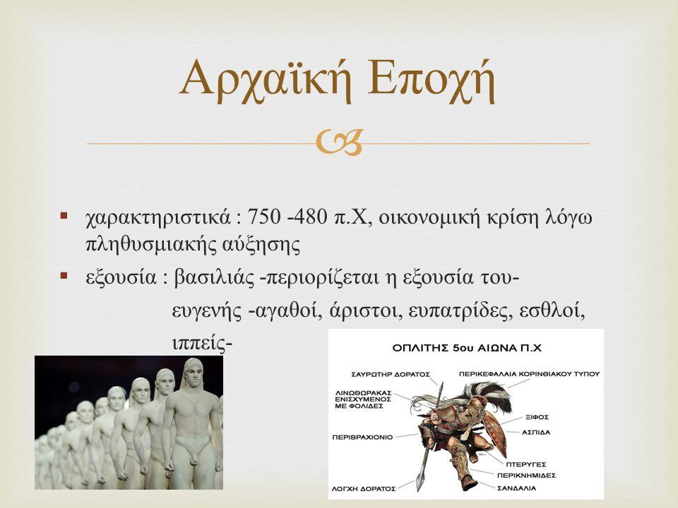 Αρχαϊκή Εποχή χαρακτηριστικά : 750 -480 π.Χ, οικονομική κρίση λόγω πληθυσμιακής αύξησης. εξουσία : βασιλιάς -περιορίζεται η εξουσία του-