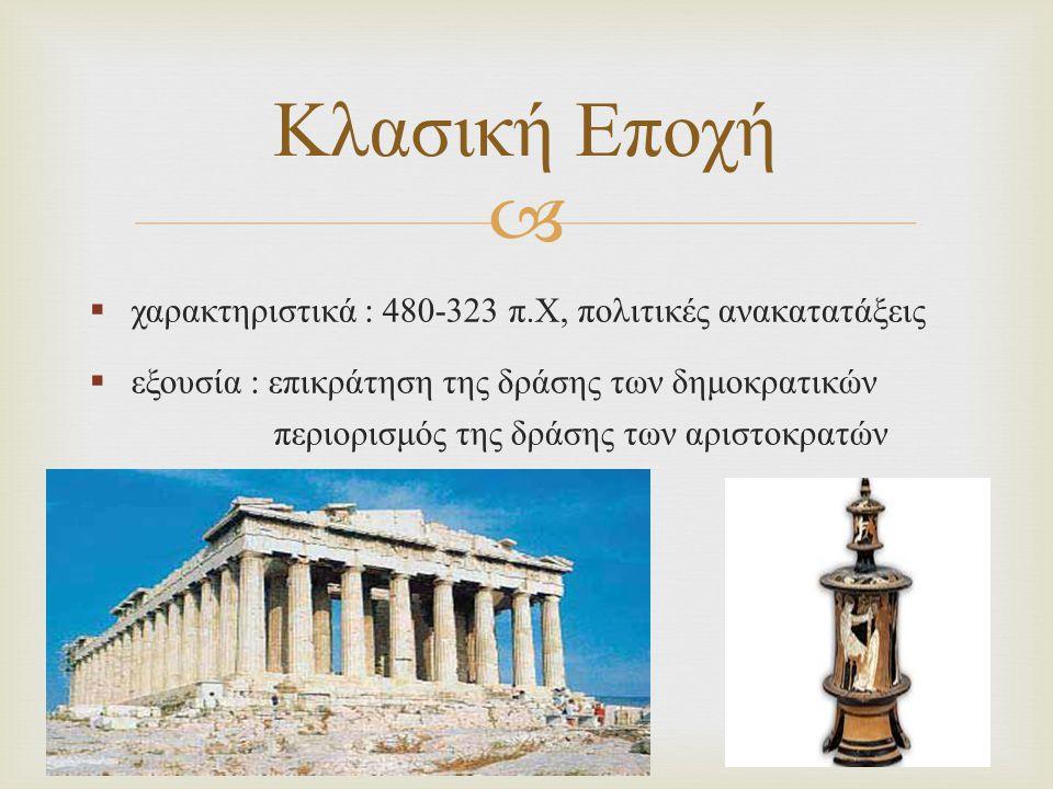 Κλασική Εποχή χαρακτηριστικά : 480-323 π.Χ, πολιτικές ανακατατάξεις