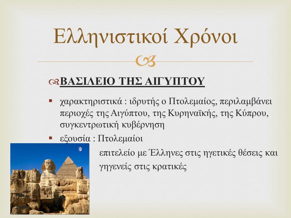Ελληνιστικοί Χρόνοι ΒΑΣΙΛΕΙΟ ΤΗΣ ΑΙΓΥΠΤΟΥ