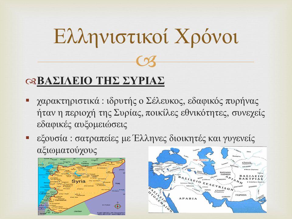 Ελληνιστικοί Χρόνοι ΒΑΣΙΛΕΙΟ ΤΗΣ ΣΥΡΙΑΣ