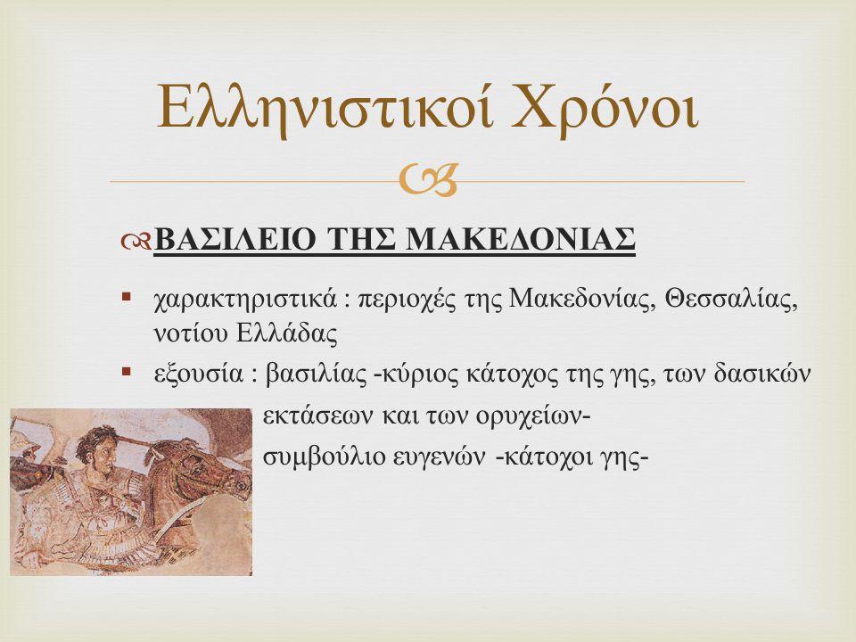 Ελληνιστικοί Χρόνοι ΒΑΣΙΛΕΙΟ ΤΗΣ ΜΑΚΕΔΟΝΙΑΣ