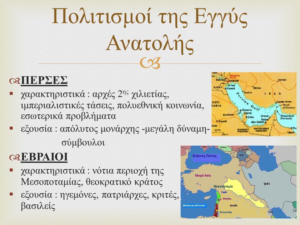 Πολιτισμοί της Εγγύς Ανατολής