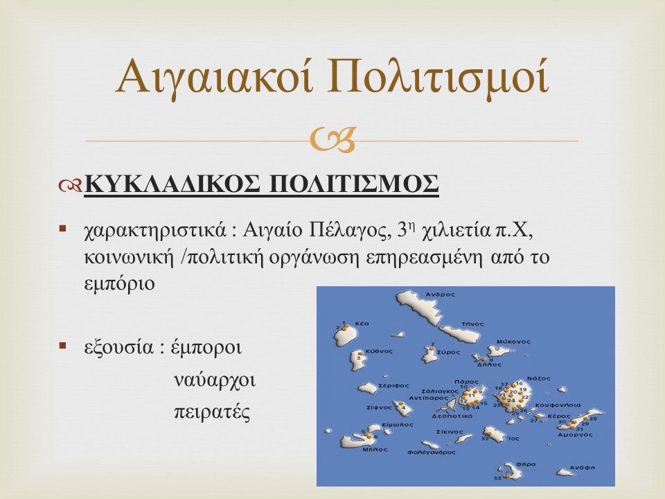 Αιγαιακοί Πολιτισμοί ΚΥΚΛΑΔΙΚΟΣ ΠΟΛΙΤΙΣΜΟΣ