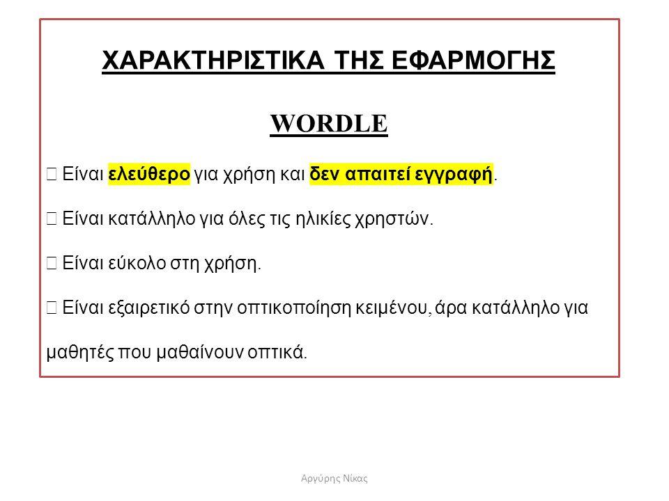 ΧΑΡΑΚΤΗΡΙΣΤΙΚΑ ΤΗΣ ΕΦΑΡΜΟΓΗΣ WORDLE